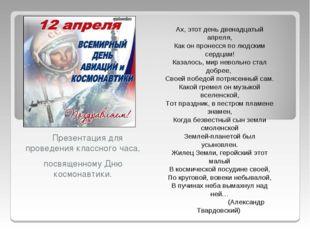 Презентация для проведения классного часа, посвященному Дню космонавтики. Ах
