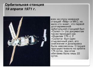 Орбитальная станция 19 апреля 1971 г. У всех на слуху названия станций «Мир»