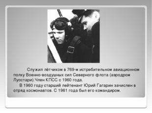 Служил лётчиком в 769-м истребительном авиационном полку Военно-воздушных си