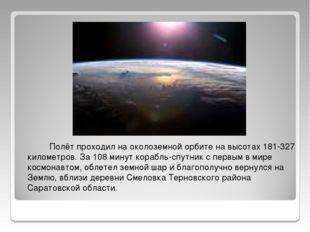 Полёт проходил на околоземной орбите на высотах 181-327 километров. За 108 м