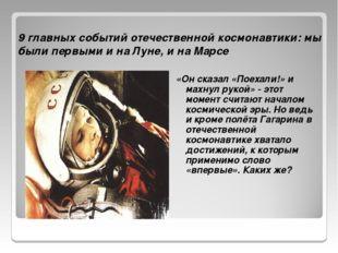9 главных событий отечественной космонавтики: мы были первыми и на Луне, и на
