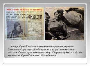 Когда Юрий Гагарин приземлился в районе деревни Смеловки Саратовской области