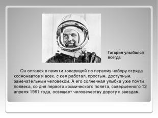 Oн остался в памяти товарищей по первому набору отряда космонавтов и всех, с