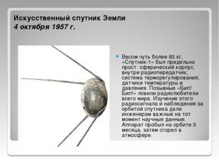 Искусственный спутник Земли 4 октября 1957 г. Весом чуть более 83 кг, «Спутни