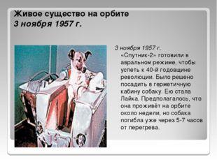 Живое существо на орбите 3 ноября 1957 г. 3 ноября 1957 г. «Спутник-2» готови