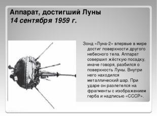 Аппарат, достигший Луны 14 сентября 1959 г. Зонд «Луна-2» впервые в мире дост