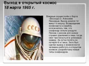Выход в открытый космос 18 марта 1965 г. Впервые осуществлён с борта «Восхода