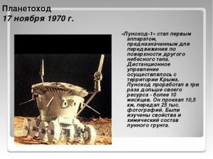 Планетоход 17 ноября 1970 г. «Луноход-1» стал первым аппаратом, предназначенн