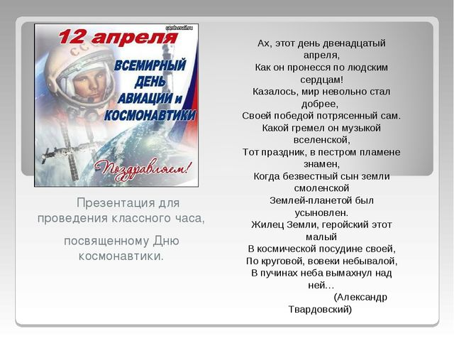Презентация для проведения классного часа, посвященному Дню космонавтики. Ах...