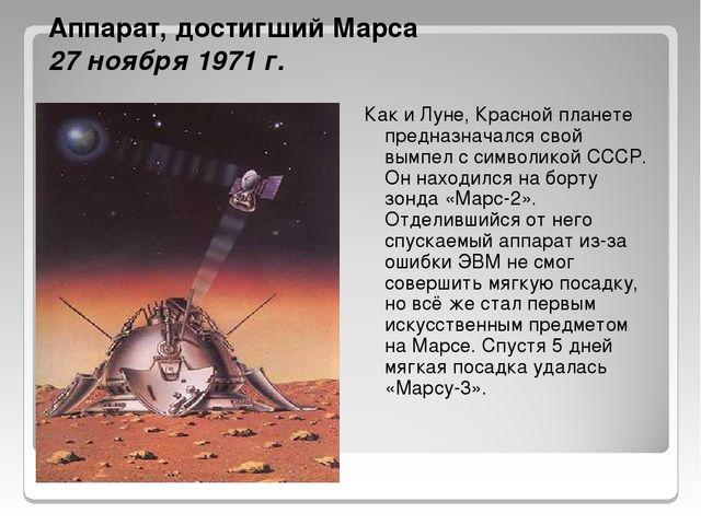 Аппарат, достигший Марса 27 ноября 1971 г. Как и Луне, Красной планете предна...