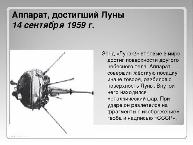 Аппарат, достигший Луны 14 сентября 1959 г. Зонд «Луна-2» впервые в мире дост...
