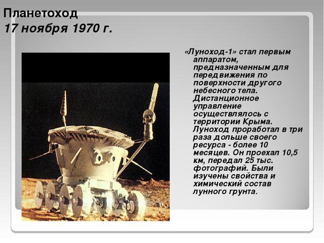 Планетоход 17 ноября 1970 г. «Луноход-1» стал первым аппаратом, предназначенн...