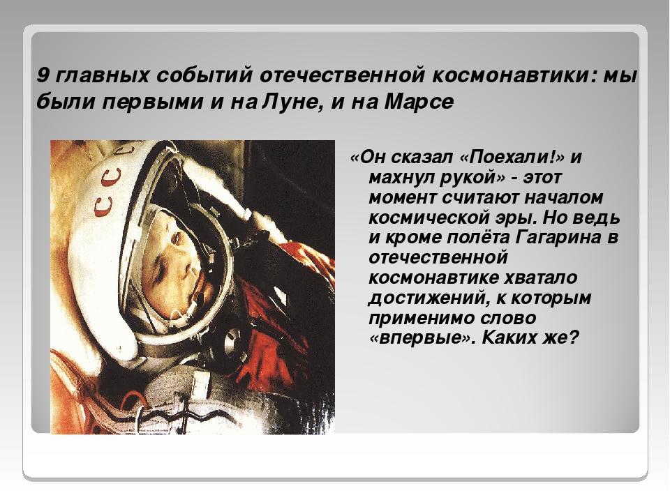 9 главных событий отечественной космонавтики: мы были первыми и на Луне, и на...
