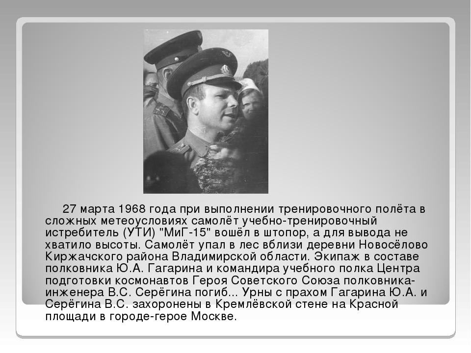 27 марта 1968 года при выполнении тренировочного полёта в сложных метеоуслов...