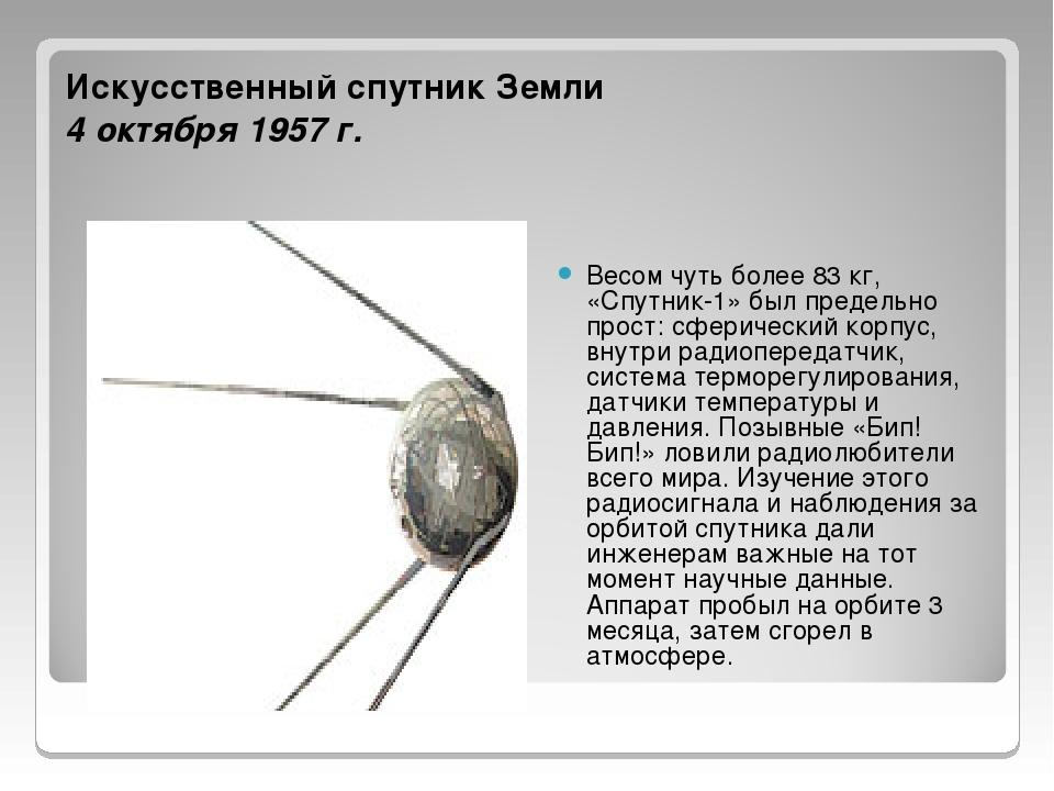 Искусственный спутник Земли 4 октября 1957 г. Весом чуть более 83 кг, «Спутни...