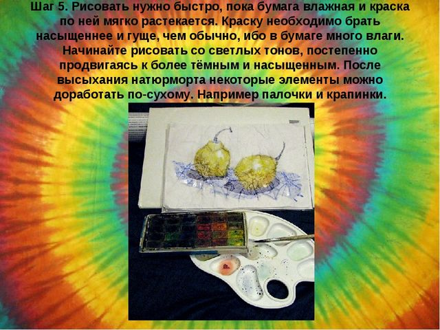 Шаг 5. Рисовать нужно быстро, пока бумага влажная и краска по ней мягко расте...