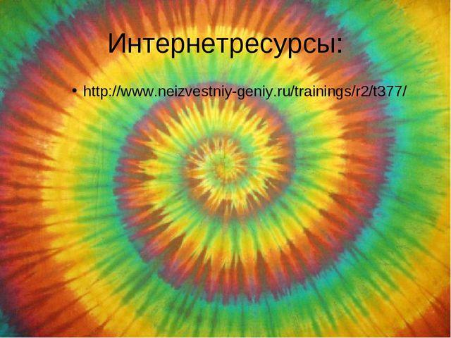 Интернетресурсы: http://www.neizvestniy-geniy.ru/trainings/r2/t377/
