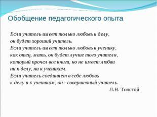 Обобщение педагогического опыта Если учитель имеет только любовь к делу, он б