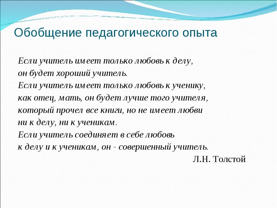 Обобщение педагогического опыта Если учитель имеет только любовь к делу, он б...