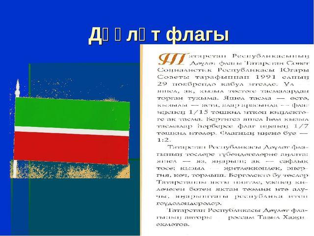 Дәүләт флагы