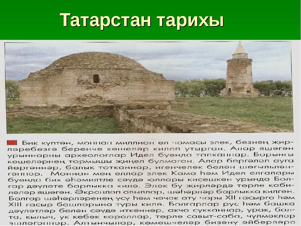 Татарстан тарихы