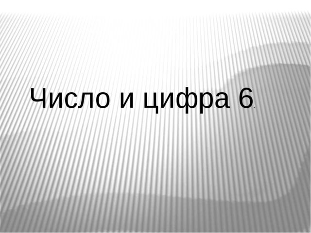 Число и цифра 6.