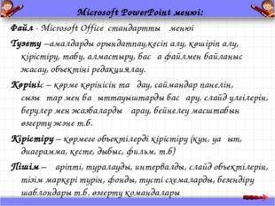 Microsoft PowerPoint менюі: Файл - Microsoft Office стандарттық менюі Түзету