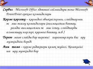 Сервис - Microsoft Office әдеттегі саймандары және Microsoft PowerPoint ерекш