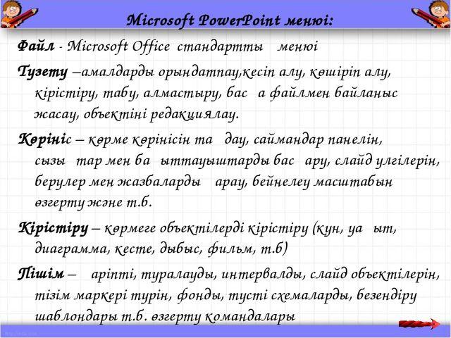 Microsoft PowerPoint менюі: Файл - Microsoft Office стандарттық менюі Түзету...