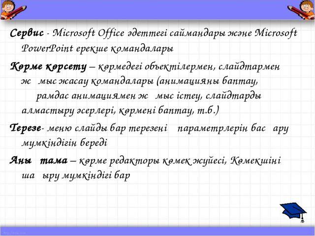 Сервис - Microsoft Office әдеттегі саймандары және Microsoft PowerPoint ерекш...