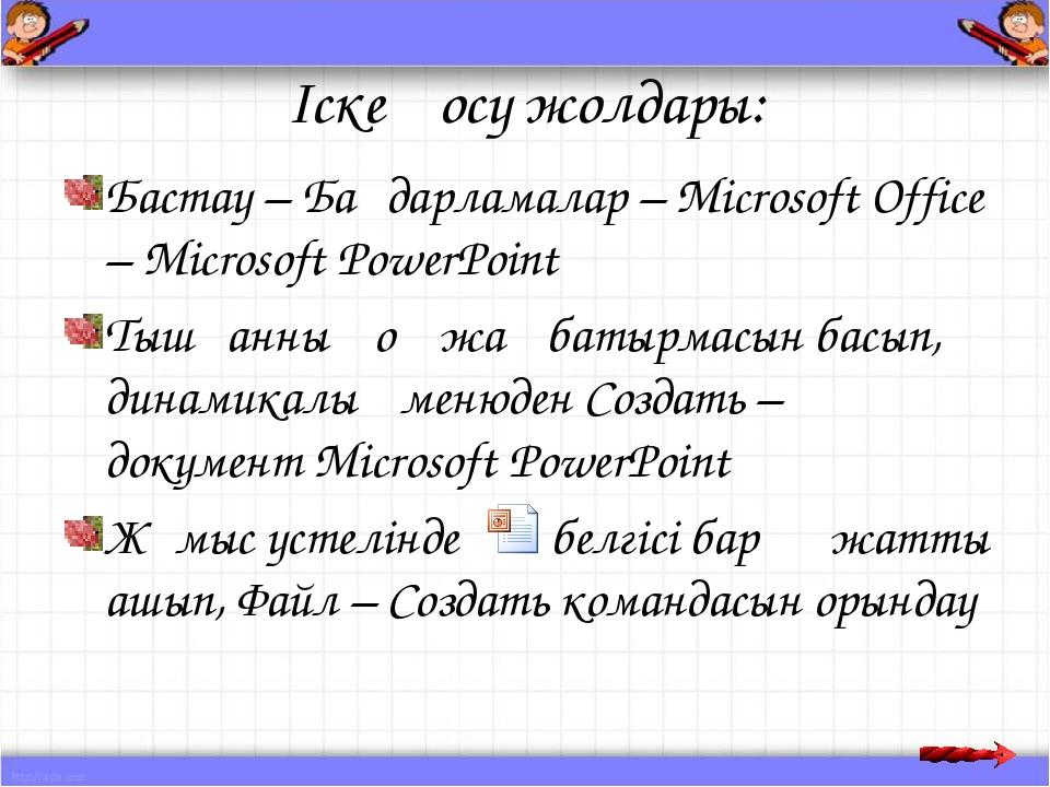 Іске қосу жолдары: Бастау – Бағдарламалар – Microsoft Office – Microsoft Powe...