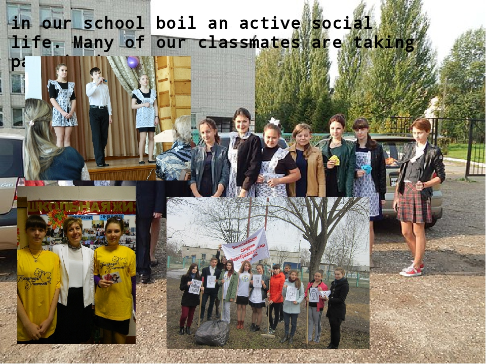 in our school boil an active social life. Many of our classmates are taking p...