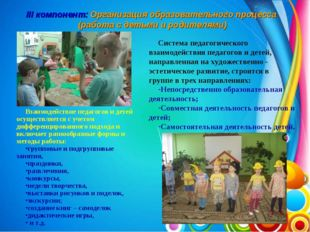 Взаимодействие педагогов и детей осуществляется с учетом дифференцированного