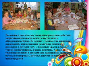 Рисование в детском саду это целенаправленное действие, затрагивающим многие