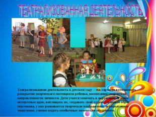 Театрализованная деятельность в детском саду – это хорошая возможность раскры