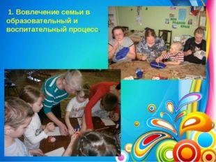 1. Вовлечение семьи в образовательный и воспитательный процесс.