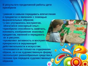В результате проделанной работы дети приобрели: умения и навыки передавать вп