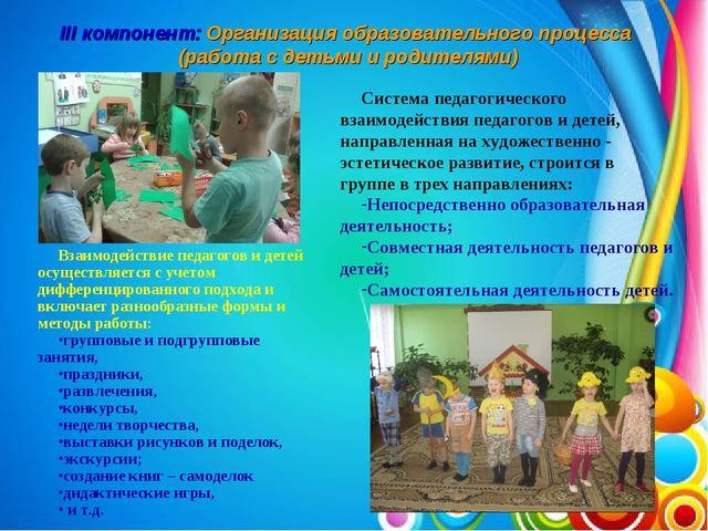 Взаимодействие педагогов и детей осуществляется с учетом дифференцированного...