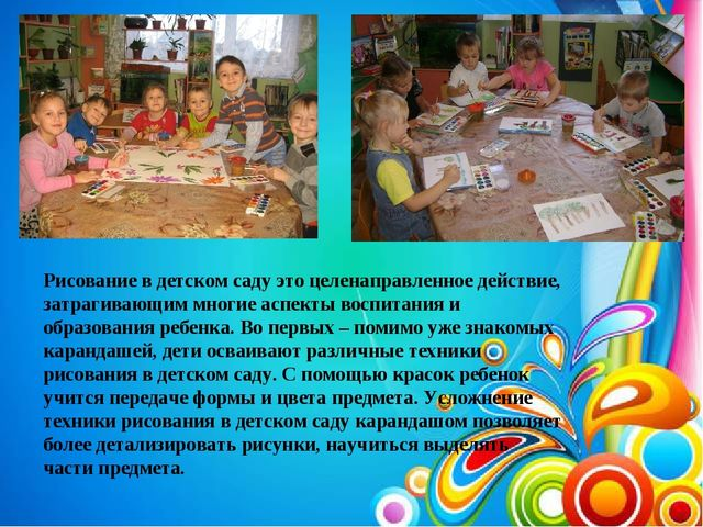Рисование в детском саду это целенаправленное действие, затрагивающим многие...