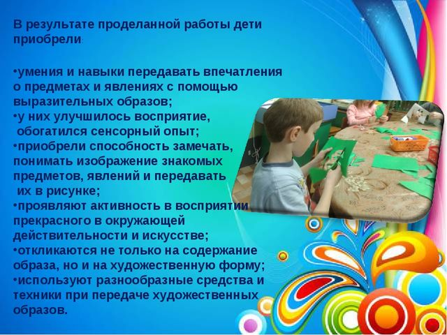 В результате проделанной работы дети приобрели: умения и навыки передавать вп...