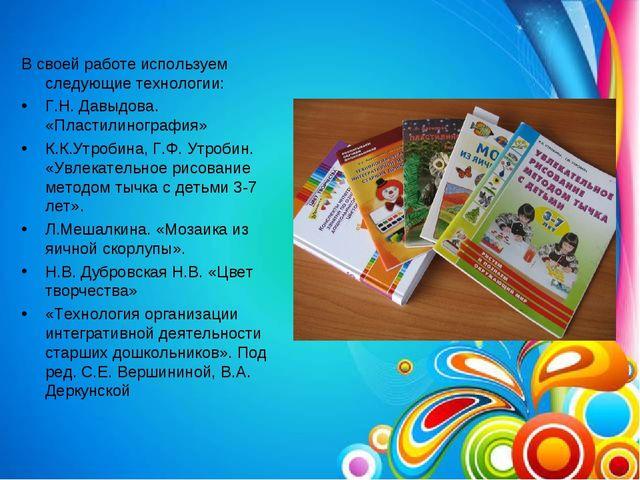 В своей работе используем следующие технологии: Г.Н. Давыдова. «Пластилиногра...