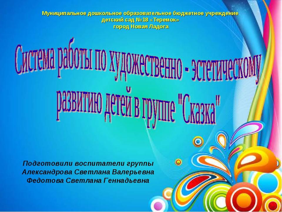 Муниципальное дошкольное образовательное бюджетное учреждение детский сад №18...