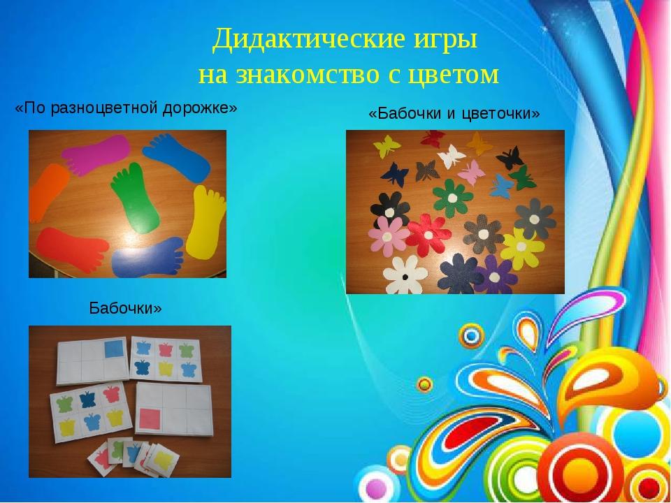 Дидактические игры на знакомство с цветом «По разноцветной дорожке» «Бабочки...