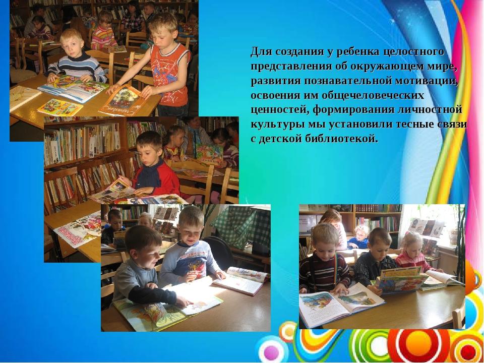 Для создания у ребенка целостного представления об окружающем мире, развития...