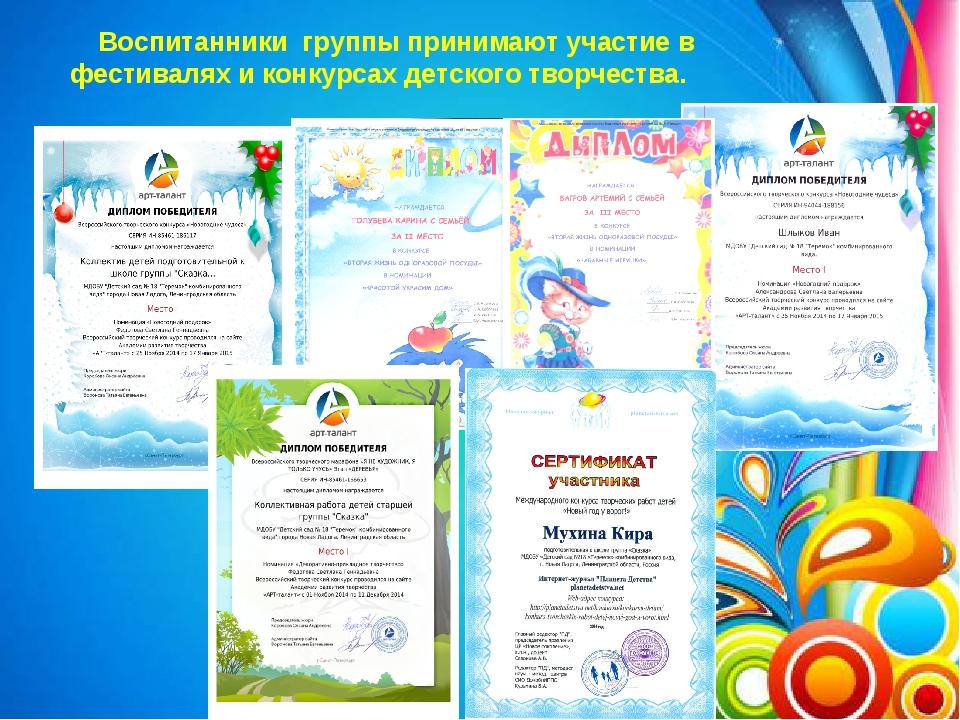 Воспитанники группы принимают участие в фестивалях и конкурсах детского творч...
