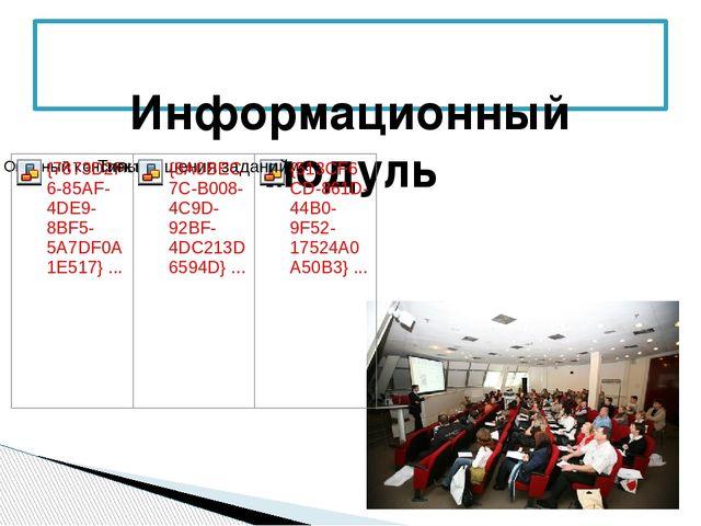 Информационный модуль