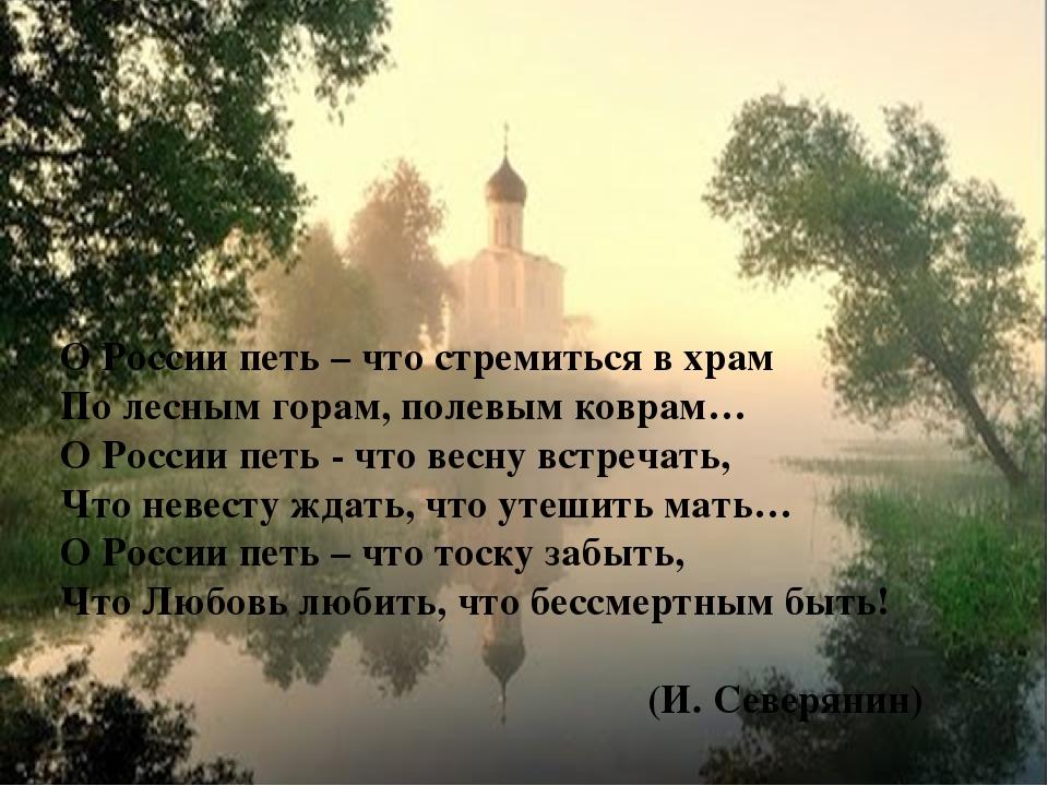 О России петь – что стремиться в храм По лесным горам, полевым коврам… О Рос...