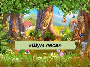 «Шум леса»