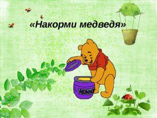«Накорми медведя»
