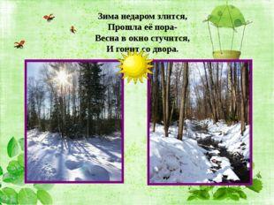 Зима недаром злится, Прошла её пора- Весна в окно стучится, И гонит со двора.